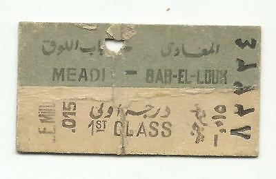 Egypt railway ticket, Meadi to Bab-el-Louk 1958 (part of Jakarta-Zürich journey)