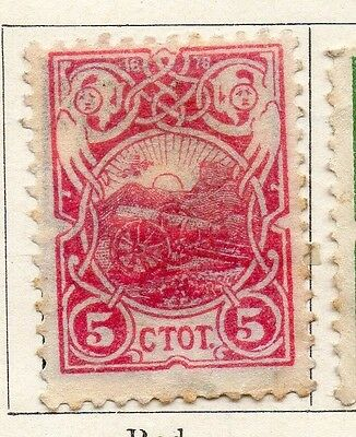 Bulgaria 1901 Early Issue Fine Mint Hinged 5st. 096801