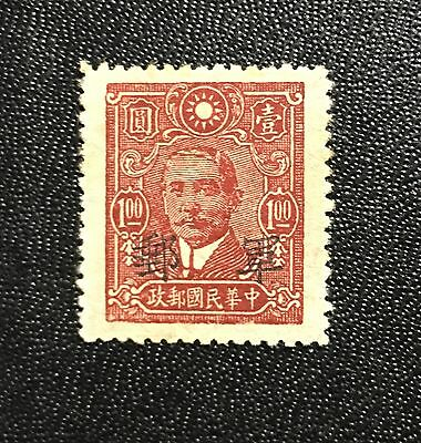 China 1943 Military Stamp,M7 $1 MNH.NGAI SYS Sun Yat Sen