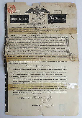 Russian 1822 NATHAN ROTHSCHILD 3,360 Rubles 518 Pounds Sterling UNC Bond Loan