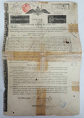 Russian 1822 NATHAN ROTHSCHILD 3,360 Rubles 518 Pound Sterling + TALON Bond Loan