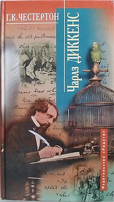 """Vintage Russian Book Chesterton """"Charles Dickens"""" Biography History Old Literary"""