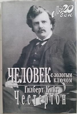 Vintage Russian Books Gilbert Keith Chesterton Biography Old Literary