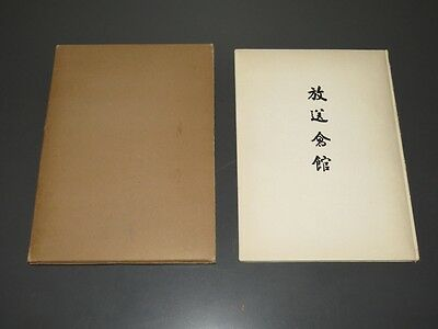 RARE 1939 JAPANESE NHK NETWORK GIFT BOOK w/SLIP CASE - NEW HEADQUARTERS BUILDING