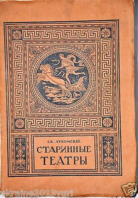 1913Loukomsky G.Antique theaters and traditions in the history of the evolution