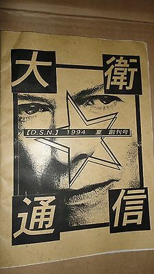 David Bowie Japanese Material Rare