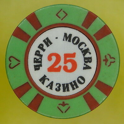 """""""Cherry-Moscow"""" casino chip Russia 25"""