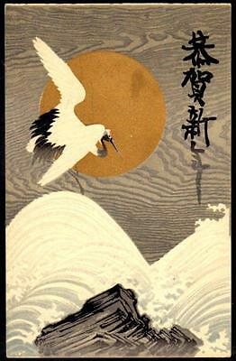 JAPAN - Traditional Embossed Art PPC - The Red-Crowned Crane & the Rising Sun