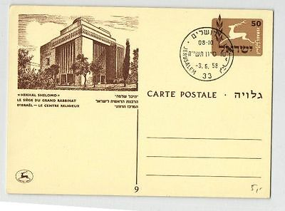 Architecture - entier postal d'Israel 1958 - F588117