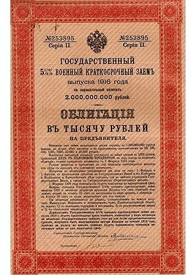 Russian 1916 Military State Bond Serie II 1000 Rb Roubles Coupons UNC Loan Share