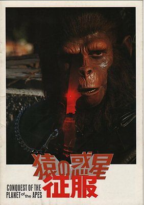 CONQUEST OF THE PLANET OF THE APES Japanese Souvenir Program, Roddy McDowall