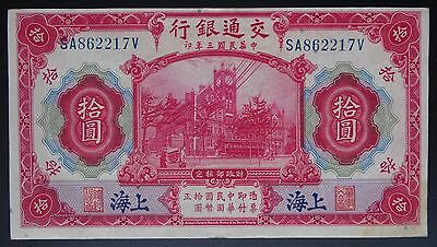 China 10 Yuan Banknote - Bank of Communications - 1/10/1914 - P118o - VFine