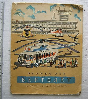 1972 Vintage Russian Book Helicopter USSR Childrens Mi-8 Illustrated Aeroflot