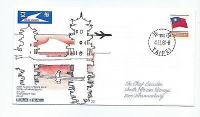 Taiwan stamps. 1980 South African Airways FDC (X395)