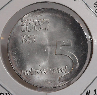 1958 Israel Silver 5C 5Th Anniv. Collector Coin For Your Collection Or Set.