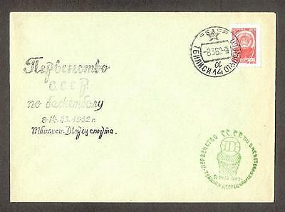 Basketball USSR Competition 1962 Tbilisi 1st day Green postmark souvenir cover