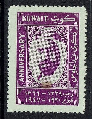 Kuwait Anniversary Label, Mint Never Hinged, Small Lower Stain -  Lot 010217