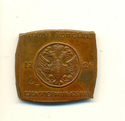 Antique Russian Imperial  Bronze Coin   (#1508)