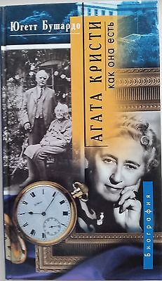"""Vintage Russian Books Bouchard """"Agatha Christie"""" Biography Old History Literary"""