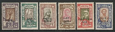 1921 Ethiopie Mounted Mint High Cat Value