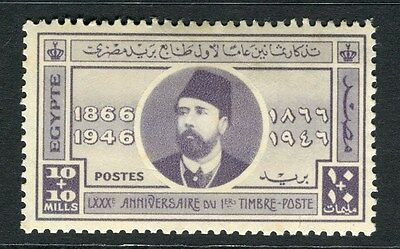 EGYPT;  1946 Stamp anniversary issue fine Mint hinged 10m. value