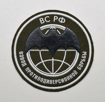 Russian GRU Military Intelligence Special Forces Counterdiversion Platoon Patch