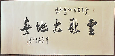 20th Century Chinese Calligraphy Attr. to Zhao Shao'ang 赵少昂 (1905-1998)