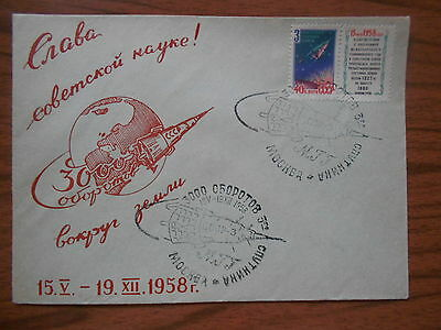 Russia, USSR, space, envelope № 933