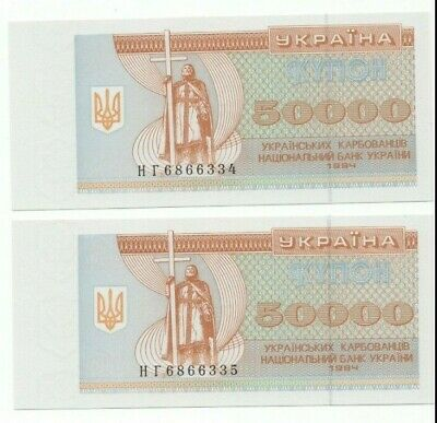 Ukraine ... P-96 ... 50000 Karbovantsiv ... 1994 ... *UNC* ... Consecutive Notes