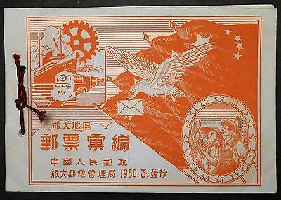 China Stamps, 1950 Collection Album, 16 Stamps Total, All of 1949 New