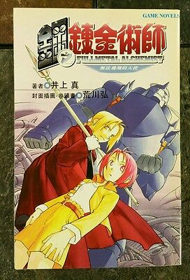 Fullmetal Alchemist Game Novel [Chinese Edition] Paperback 2004