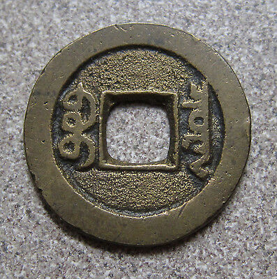 China square hole coin - high grade