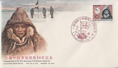 Antarctic Expedition Japan 1960 FDC Flags