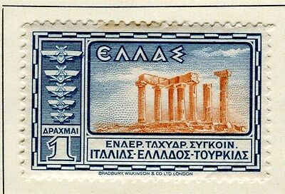 GREECE;  1933 early AIRMAIL issue fine Mint hinged 1d. value