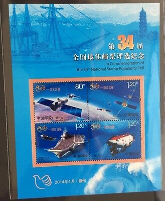 2014 VR CHINA 34th National Stamp Popularity Poll Block 200 Wahl der Briefmarke
