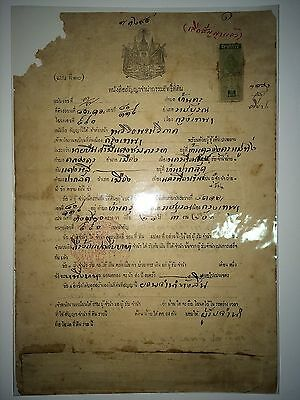 Thailand Judicials Revenue Stamp - 4 Baht On 1906 Land Document