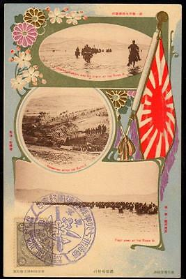 Japan Emb PPC 1904 Russo-Japanese War - Commemorative Vignettes - Flag, Soldiers