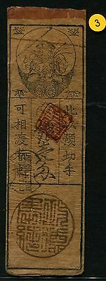 Japan 1800's Edo Period Paper Money Original Hansatsu EF-AUNC  #3