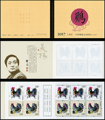 CHINA 2017-1 Ding-You Year 54(2017) Rooster Zodiac Stamp Booklet MNH