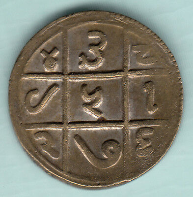 India 200 Years Old Extremely RARE Brass Ram Darbar Hindu Holy Temple Token F40
