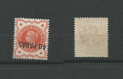 British Levant:  Sg7 MM Inverted error sold 'AS IS', spacefiller, second.