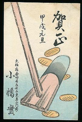 A New Year's card Japanese Woodblock print Postcard ORIGINAL 1934