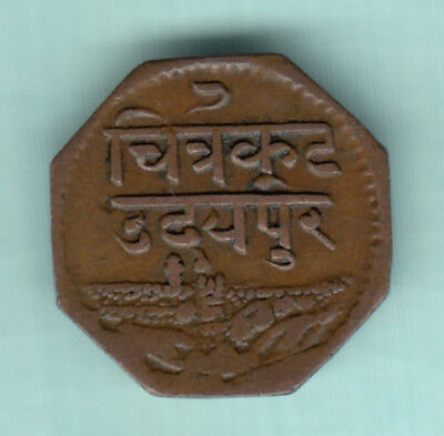 Mewar Indian State VS 2000 - 1943 AD Extremely RARE Copper One Anna Coin 438