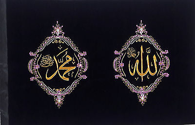 Islamic Art Calligraphy Allah Mohammed 24x16 Inch Picture Best Eid Gift ZI