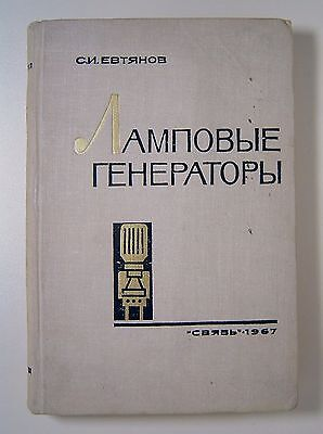 Russian old book Tube Generator Book Soviet Electrical Power