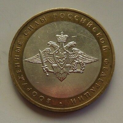 10 Roubles 2002 Bi-Metallic Coin Russian MMD Armed Forced of Russian Federation