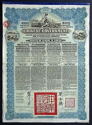 1913 China: The Chinese Government Reorganisation Gold Loan - £100, HSBC
