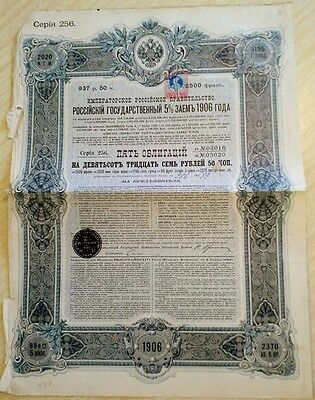 Russian 1906 Imperial 937.50 Roubles 5 % UNC Bond Loan Share Stock