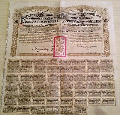 China Chinese 1913 Province Petchili Gold 20 Pounds Coupons UNC Bond Loan Share