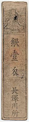 "Japan Hansatsu Note 1700-1800 ""Bookmark Money"""